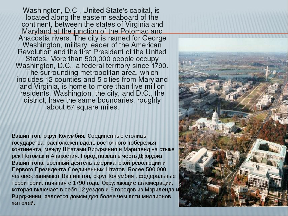 Washington, D.C., United State's capital, is located along the eastern seabo...
