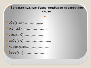 Вставьте нужную букву, подбирая проверочное слово. обе(т,д) - …………..., жу(г,