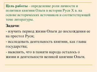 Цель работы - определение роли личности и политики княгини Ольги в истории Ру
