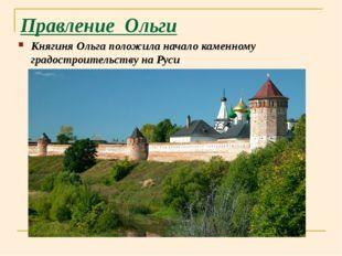 Правление Ольги Княгиня Ольга положила начало каменному градостроительству на