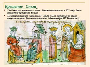 Крещение Ольги По Повести временных лет в Константинополе, в 955 году было пр
