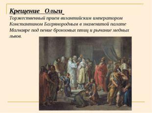 Крещение Ольги Торжественный прием византийским императором Константином Багр