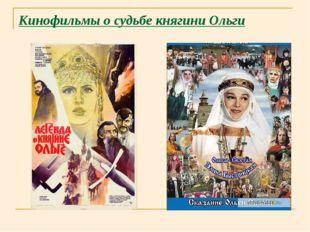 Кинофильмы о судьбе княгини Ольги