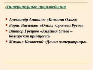 Литературные произведения Александр Антонов «Княгиня Ольга» Борис Васильев «О