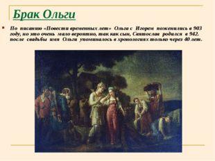 Брак Ольги По писанию «Повести временных лет» Ольга с Игорем поженились в 903