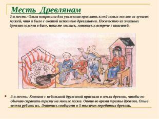 Месть Древлянам 2-я месть: Ольга попросила для уважения прислать к ней новых