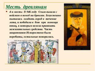Месть древлянам 4-я месть: В946 году Ольга вышла с войском в поход на древл