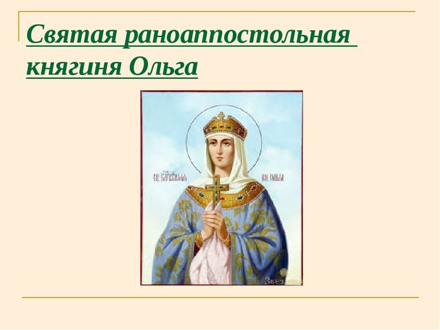 Святая раноаппостольная княгиня Ольга