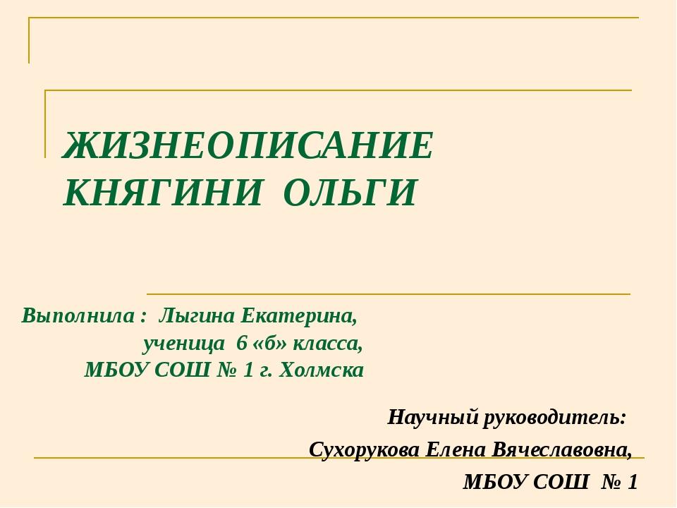 ЖИЗНЕОПИСАНИЕ КНЯГИНИ ОЛЬГИ Выполнила : Лыгина Екатерина, ученица 6 «б» класс...