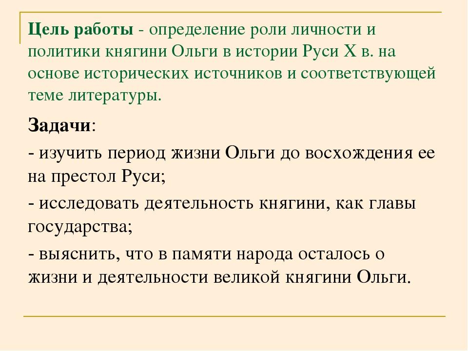 Цель работы - определение роли личности и политики княгини Ольги в истории Ру...