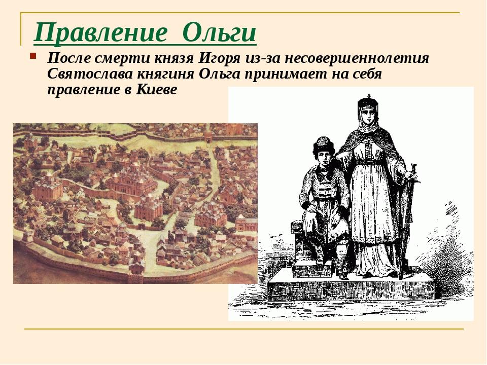 Правление Ольги После смерти князя Игоря из-за несовершеннолетия Святослава к...