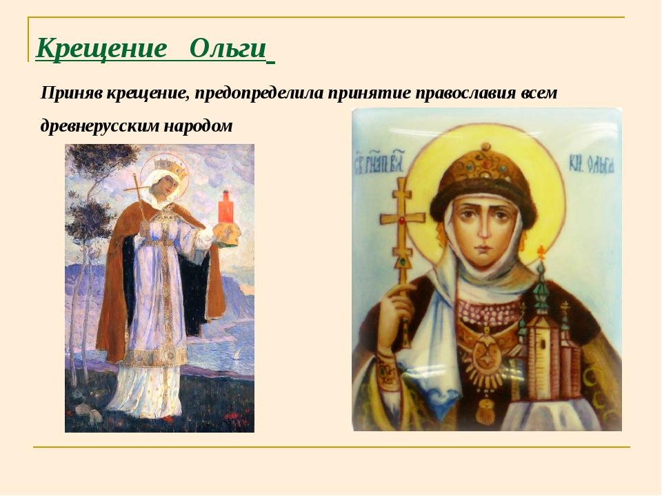 Крещение Ольги Приняв крещение, предопределила принятие православия всем древ...