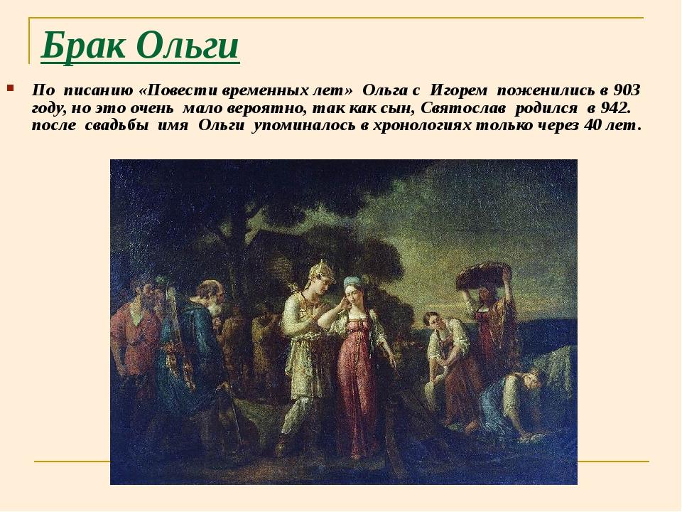 Брак Ольги По писанию «Повести временных лет» Ольга с Игорем поженились в 903...