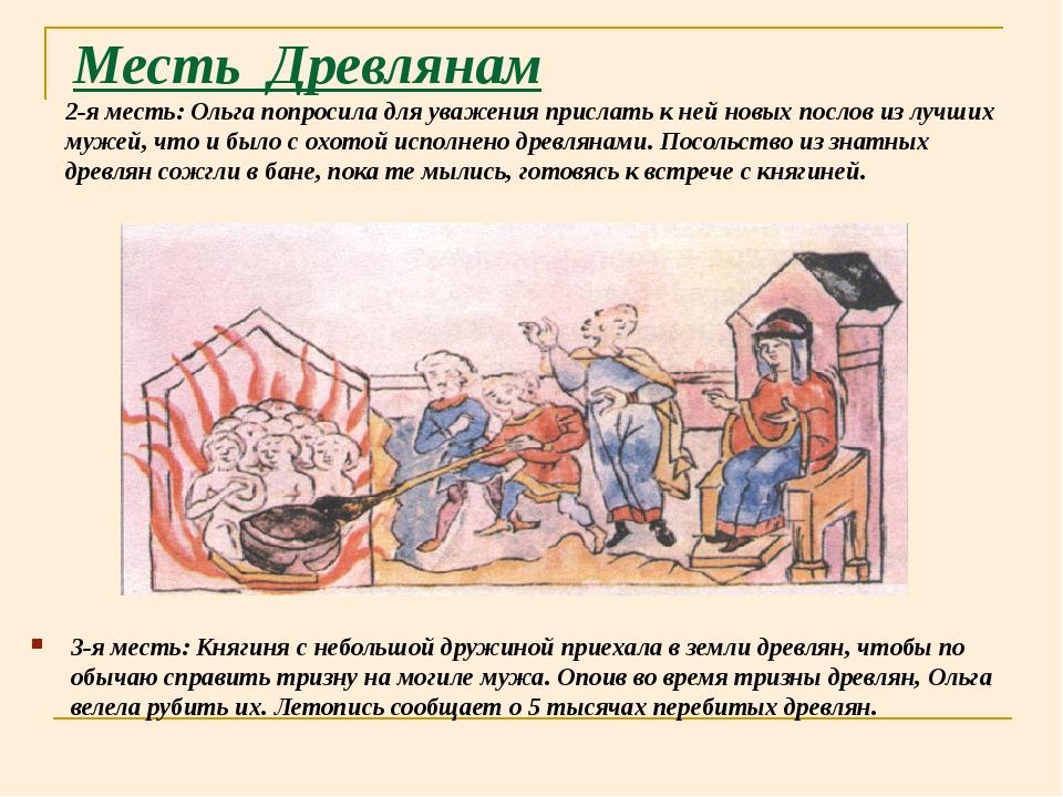 Месть Древлянам 2-я месть: Ольга попросила для уважения прислать к ней новых...
