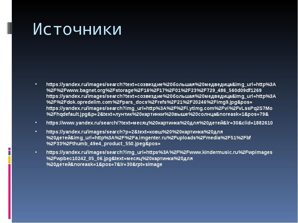 Источники https://yandex.ru/images/search?text=созвездие%20большая%20медведиц...