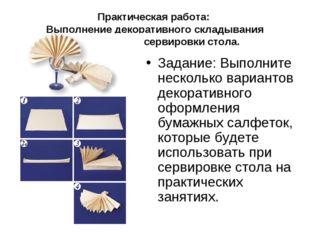 Практическая работа: Выполнение декоративного складывания салфеток для сервир