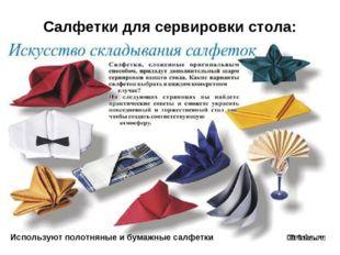 Салфетки для сервировки стола: Используют полотняные и бумажные салфетки
