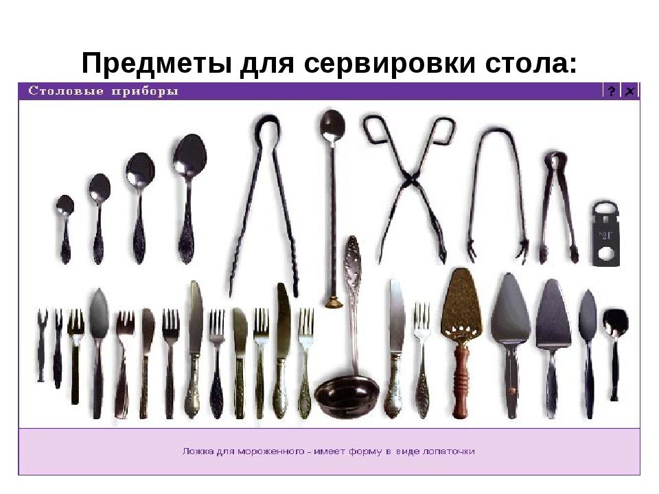 Предметы для сервировки стола: