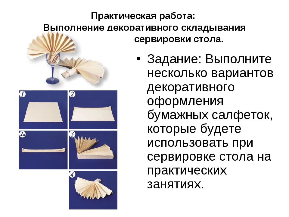 Практическая работа: Выполнение декоративного складывания салфеток для сервир...