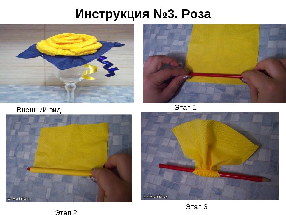 Инструкция №3. Роза Внешний вид Этап 1 Этап 2 Этап 3