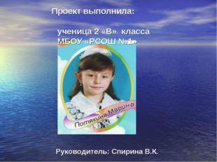 Проект выполнила: ученица 2 «В» класса МБОУ «РСОШ №1» Руководитель: Спирина