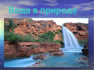 Вода в природе