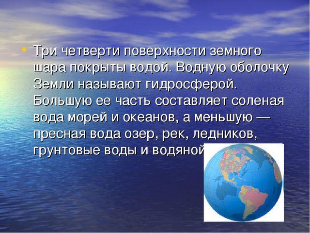 Три четверти поверхности земного шара покрыты водой. Водную оболочку Земли на...