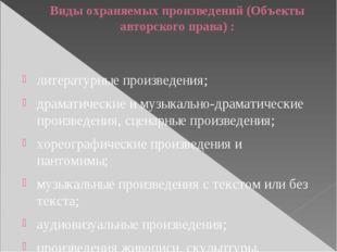 Виды охраняемых произведений (Объекты авторского права) : литературные произв