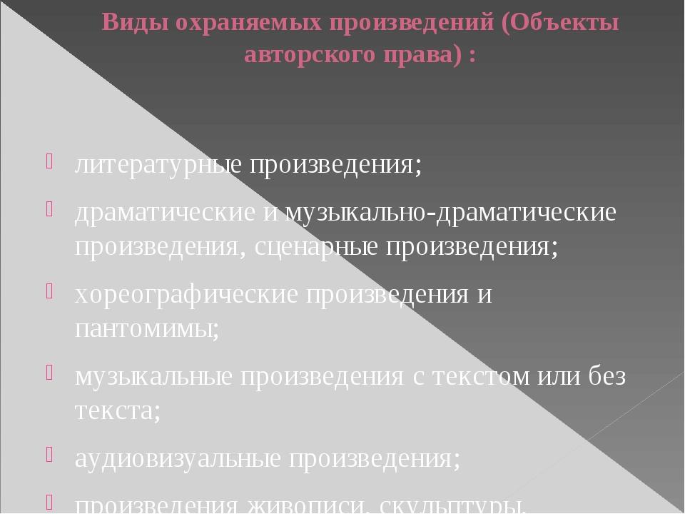 Виды охраняемых произведений (Объекты авторского права) : литературные произв...