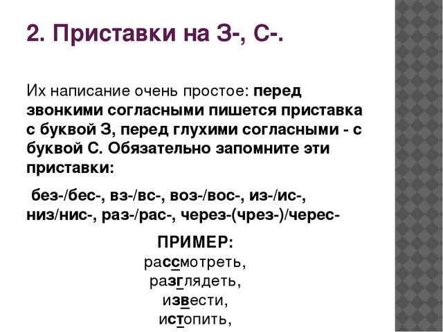 2. Приставки на З-, С-. Их написание очень простое:перед звонкимисогласными...