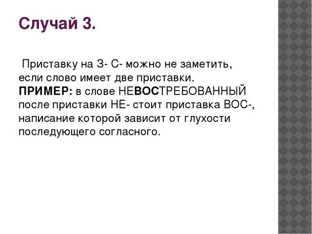Случай 3. Приставку на З- С- можно не заметить, если слово имеет две пристав...