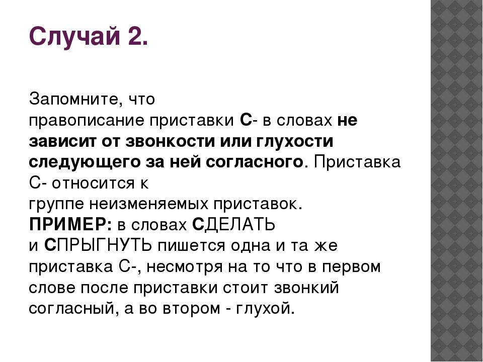 Случай 2. Запомните, что правописаниеприставкиС-в словахне зависитот зв...