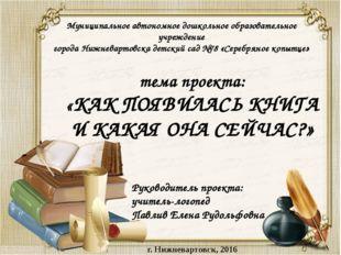 Муниципальное автономное дошкольное образовательное учреждение города Нижнев
