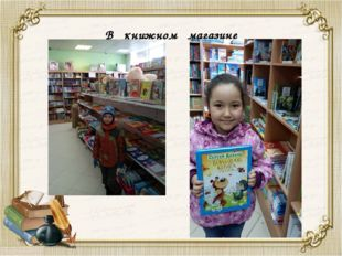 В книжном магазине