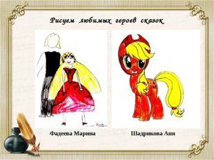 Рисуем любимых героев сказок Фадеева Марина Шадрикова Аня