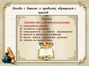 Беседа с детьми о правилах обращения с книгой