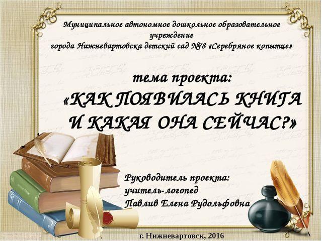 Муниципальное автономное дошкольное образовательное учреждение города Нижнев...