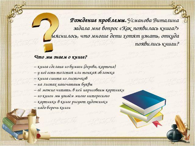 Что мы знаем о книге? –книга сделана из бумаги (дерева, картона) – у неё ес...