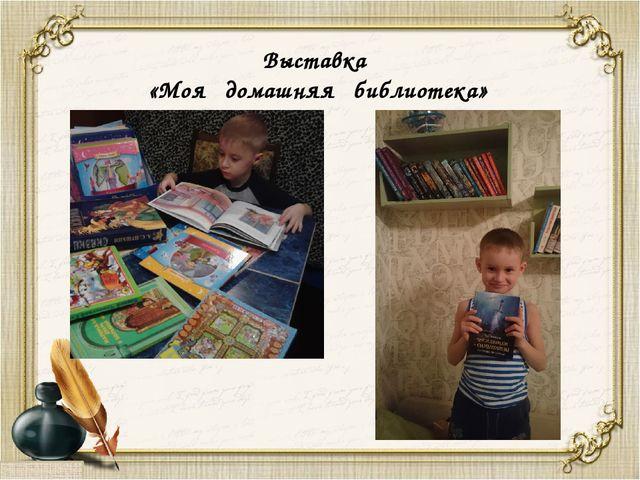 Выставка «Моя домашняя библиотека»