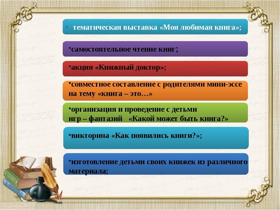 тематическая выставка «Моя любимая книга»; самостоятельное чтение книг; акци...