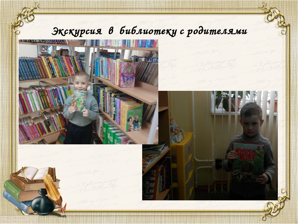 Экскурсия в библиотеку с родителями