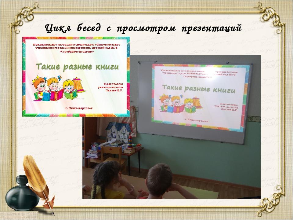 Цикл бесед с просмотром презентаций