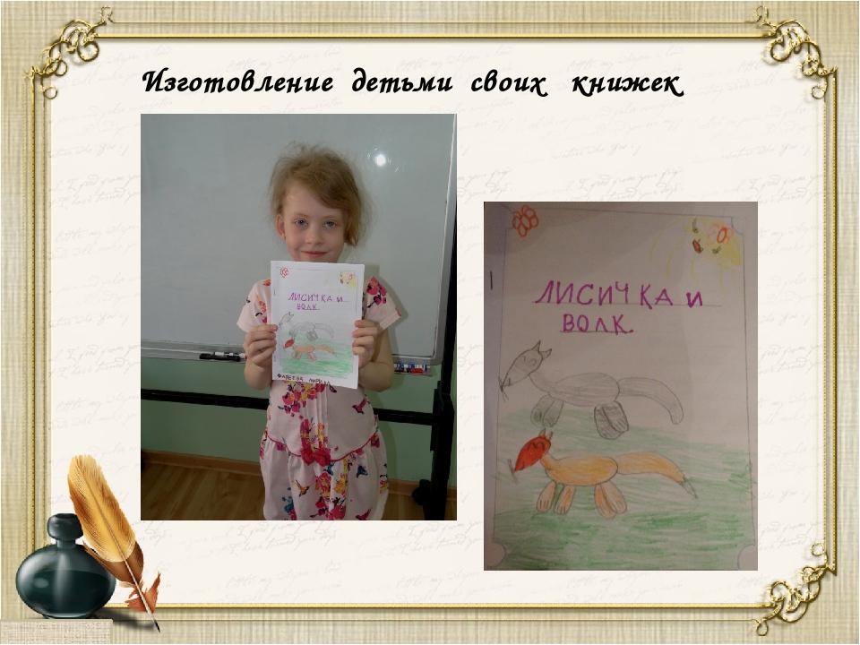 Изготовление детьми своих книжек