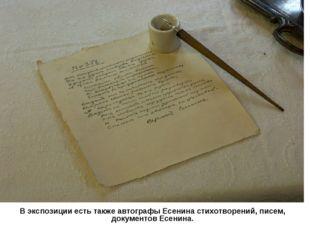 В экспозиции есть также автографы Есенина стихотворений, писем, документов Е