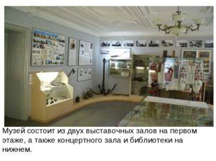 Музей состоит из двух выставочных залов на первом этаже, а также концертного