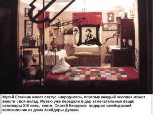 Музей Есенина имеет статус «народного», поэтому каждый человек может внести с