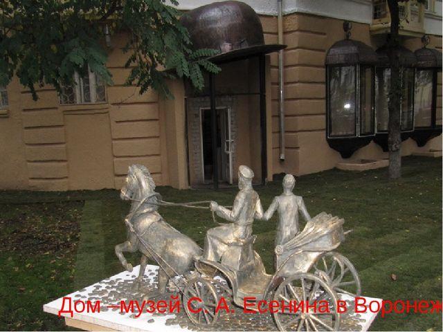 Дом –музей С. А. Есенина в Воронеже.