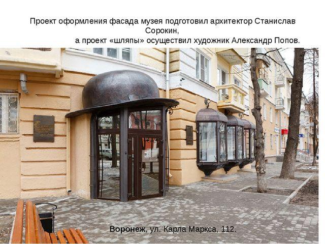 Проект оформления фасада музея подготовил архитектор Станислав Сорокин, а пр...