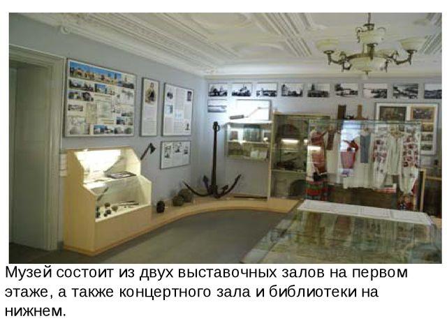Музей состоит из двух выставочных залов на первом этаже, а также концертного...