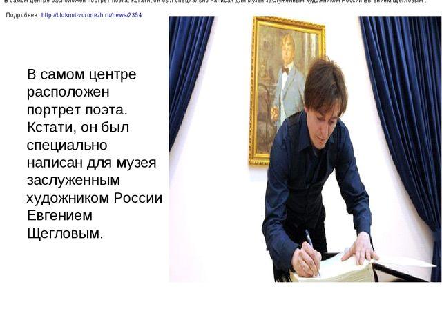 В самом центре расположен портрет поэта. Кстати, он был специально написан д...
